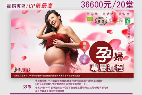 孕婦SPA