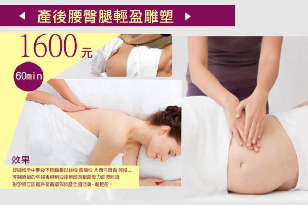 孕婦按摩專區