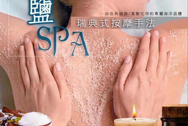 海鹽SPA